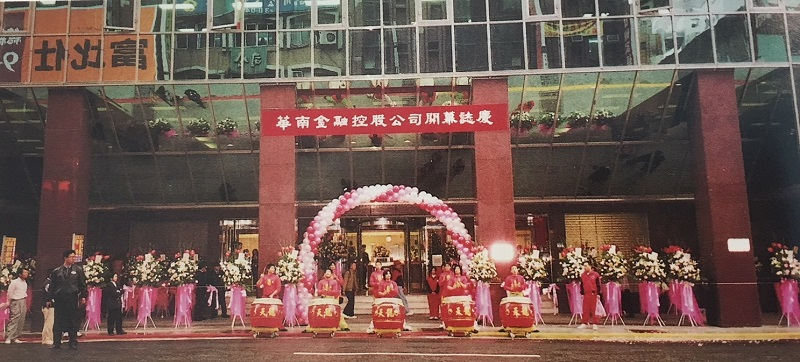 Grand Opening of Hua Nan Financial Holdingss Co., Ltd. (HNFHC)
